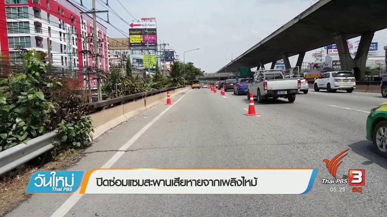วันใหม่  ไทยพีบีเอส - ปิดซ่อมแซมสะพานเสียหายจากเพลิงไหม้