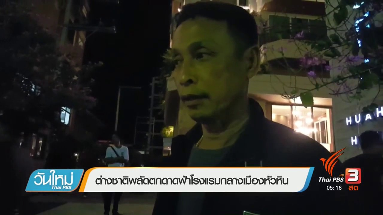 วันใหม่  ไทยพีบีเอส - ต่างชาติพลัดตกดาดฟ้าโรงแรมกลางเมืองหัวหิน