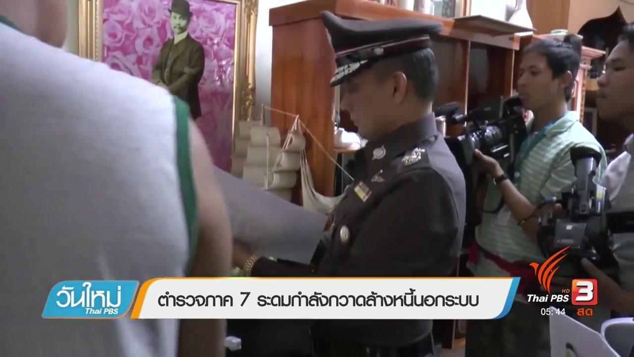 วันใหม่  ไทยพีบีเอส - ตำรวจภาค 7 ระดมกำลังกวาดล้างหนี้นอกระบบ