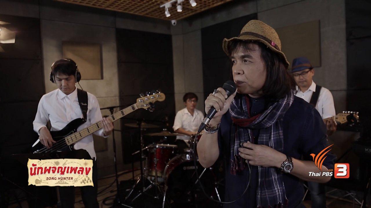 นักผจญเพลง - ต้องมีสักวัน  - Cover By สลา คุณวุฒิคนเพลงสู้ชีวิต