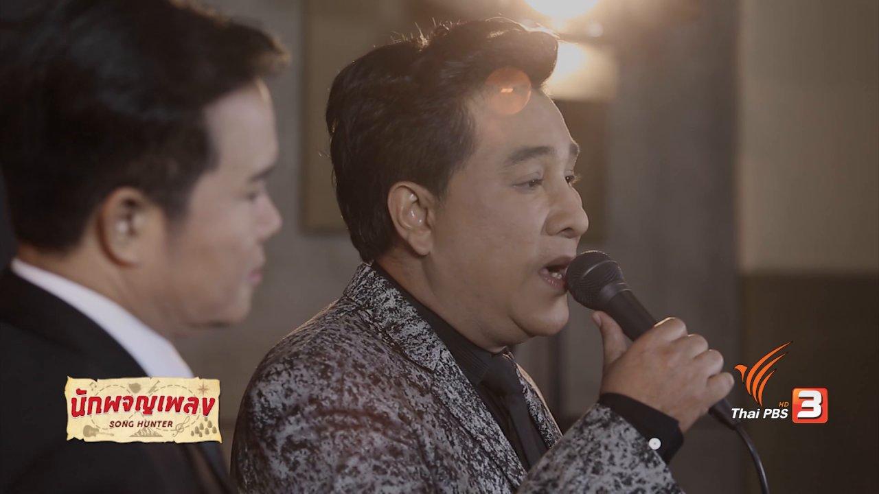 นักผจญเพลง - นักร้องบ้านนอก - Cover By เอกชัย ศรีวิชัย & มนต์สิทธิ์ คำสร้อย