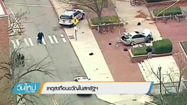 นักศึกษา ม.รัฐโอไฮโอ ขับรถพุ่งชนคนก่อนลงมาใช้มีดไล่ทำร้าย บาดเจ็บเพียบ