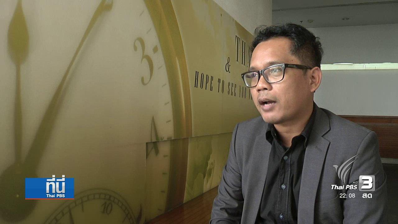 ที่นี่ Thai PBS - สิ่งพิมพ์ทยอยปิด ออนไลน์ทยอยเปิด