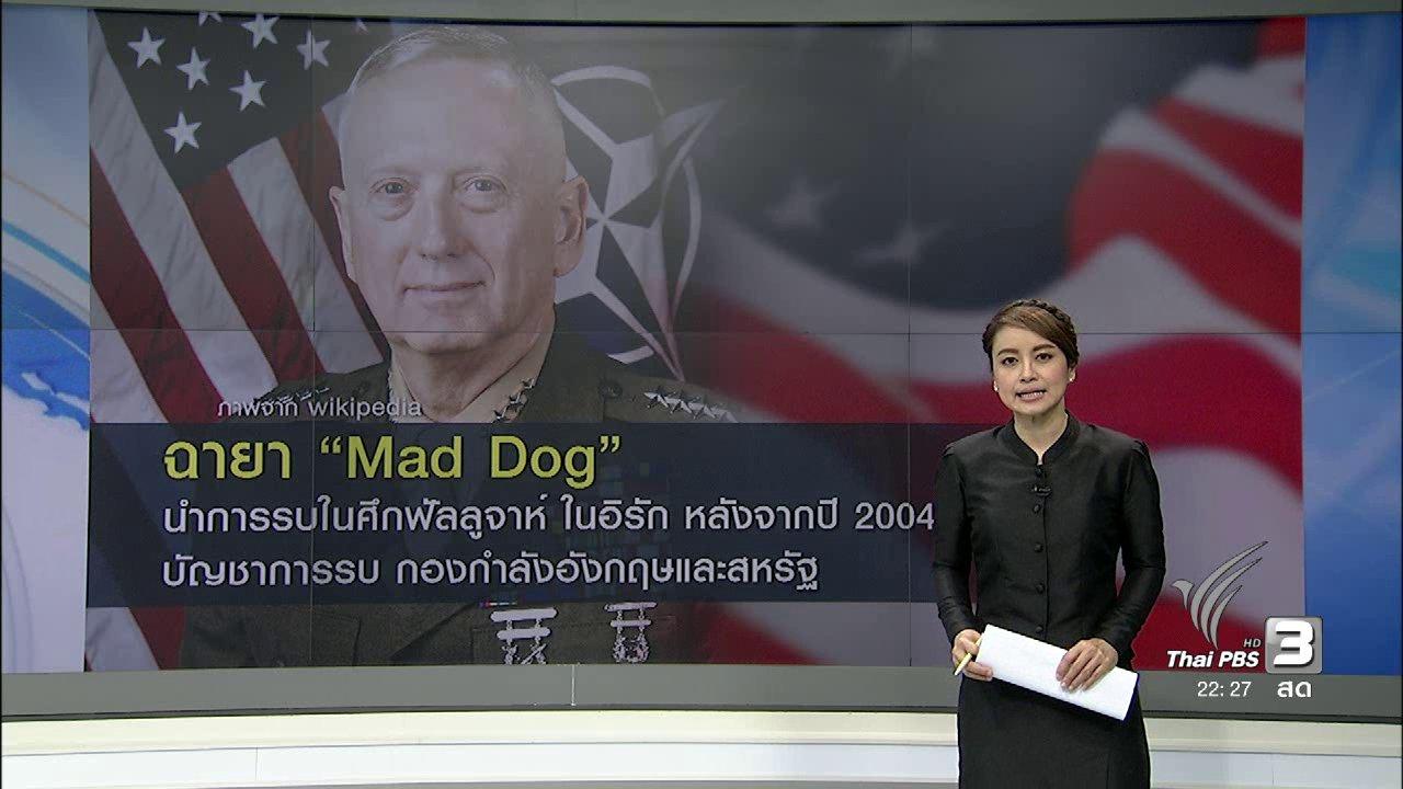 """ที่นี่ Thai PBS - ทรัมพ์ แต่งตั้ง นายพล ฉายา """"หมาบ้า"""" เป็นรัฐมนตรี"""