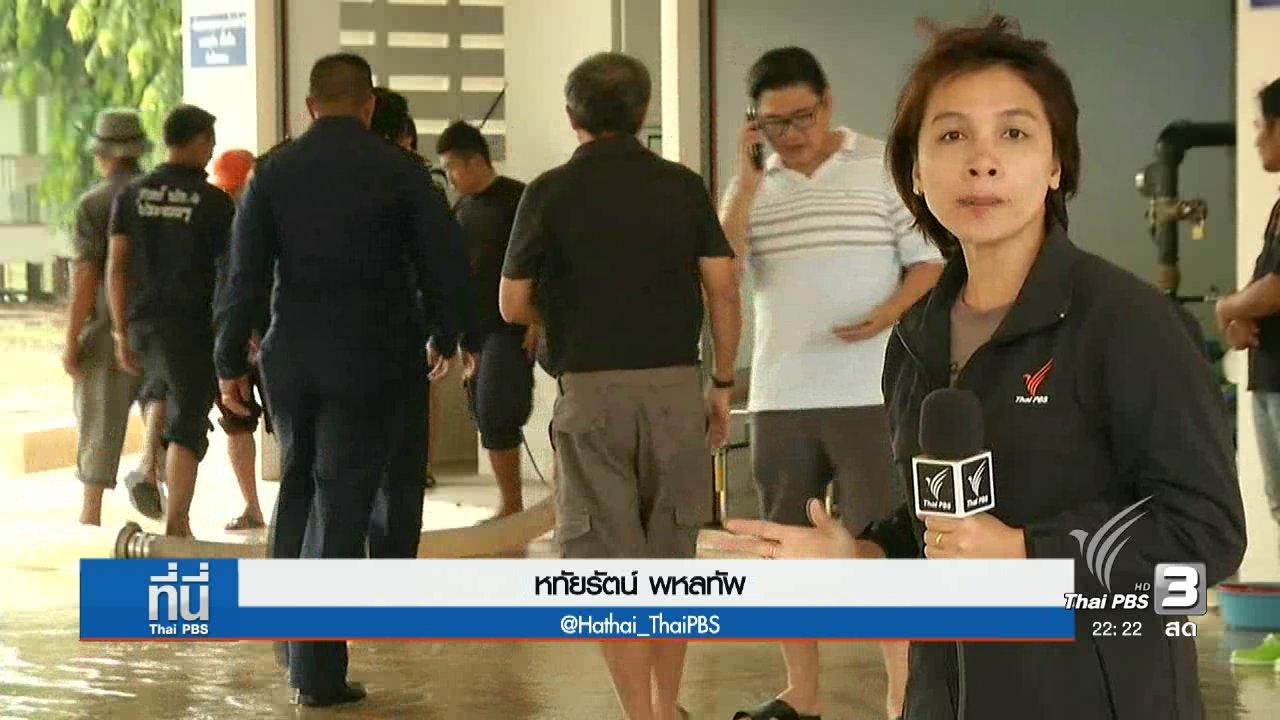 ที่นี่ Thai PBS - น้ำท่วมกระทบระบบผลิตน้ำประปา รพ.บางสะพาน