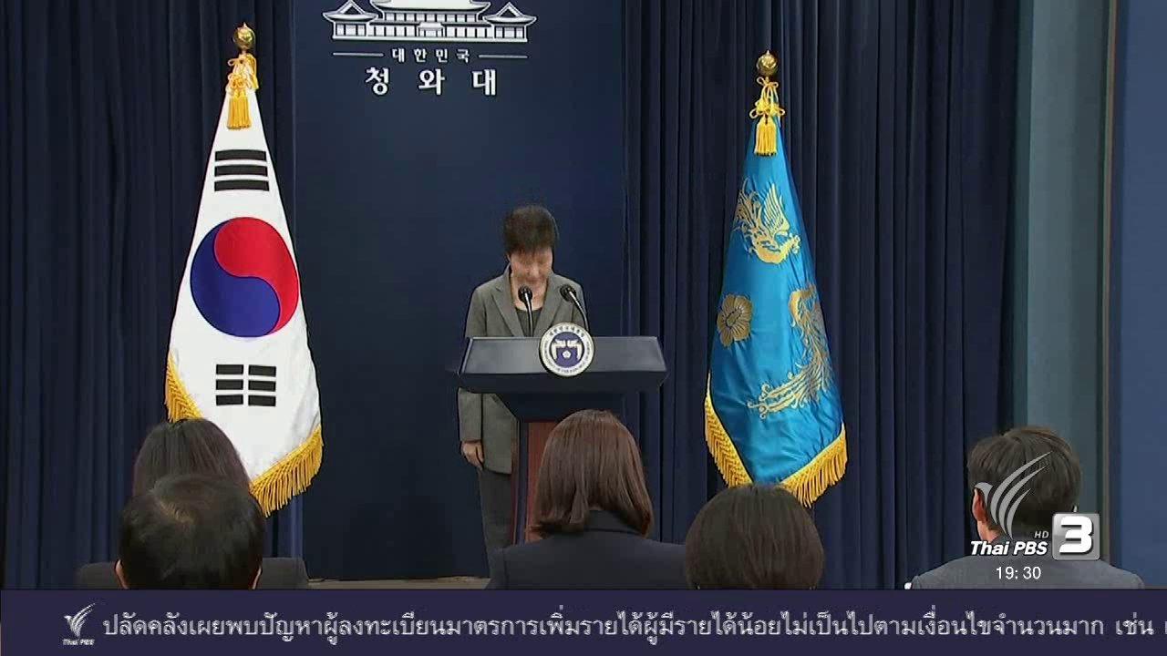ข่าวค่ำ มิติใหม่ทั่วไทย - ทางเลือก ปาร์ค กึน เฮ ประธานาธิบดีเกาหลีใต้