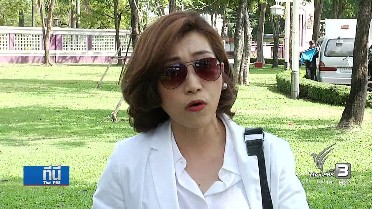ที่นี่ Thai PBS - ปัจจัยดึงดูดผู้ลี้ภัยทั่วโลกเข้าประเทศ