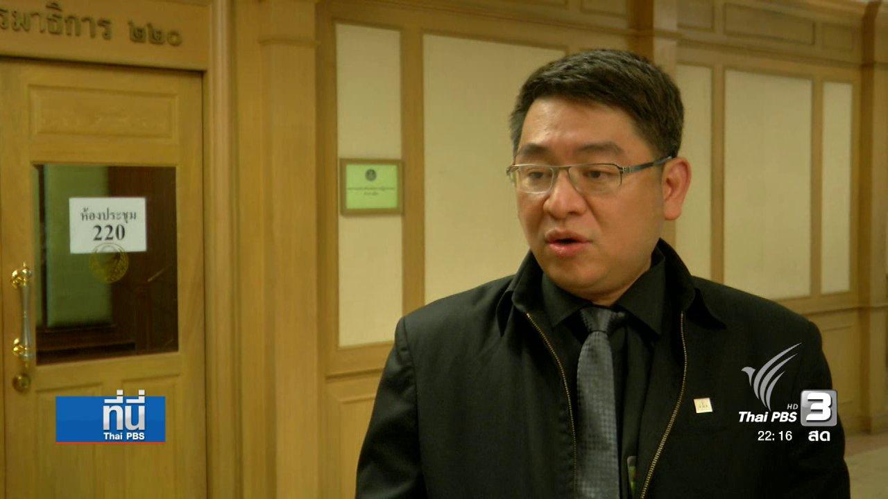 ที่นี่ Thai PBS - ร้องเรียนถูกหักเงินในบัญชี 20 ครั้ง ซื้อสินค้าออนไลน์