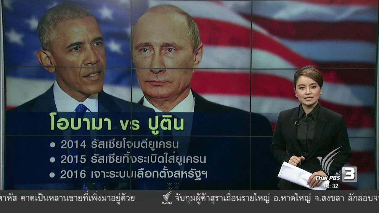 ข่าวค่ำ มิติใหม่ทั่วไทย - วิเคราะห์สถานการณ์ต่างประเทศ : แนวทางทรัมพ์กับสัมพันธ์สหรัฐฯ-รัสเซีย-จีน