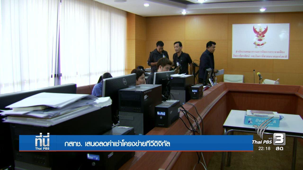 ที่นี่ Thai PBS - ที่นี่ Thai PBS : เปิดช่องนายทุนทางรอดทีวีดิจิทัล