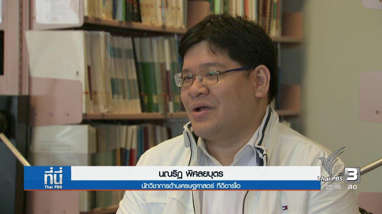 """ที่นี่ Thai PBS - ที่นี่ Thai PBS : กระตุ้นนโยบาย """"ช็อปช่วยชาติ"""""""