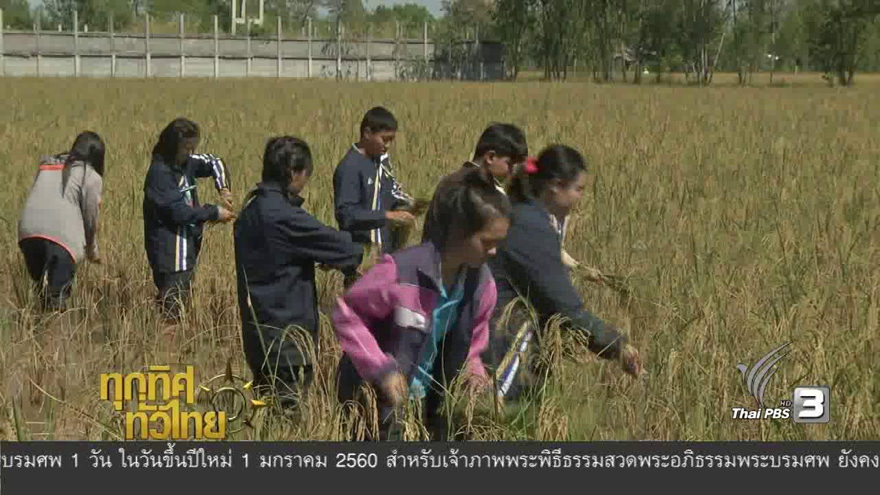 ทุกทิศทั่วไทย - ประเด็นข่าว ( 21 ธ.ค. 59)