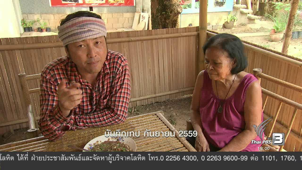 ข่าวค่ำ มิติใหม่ทั่วไทย - ตะลุยทั่วไทย : ลูกสำรอง
