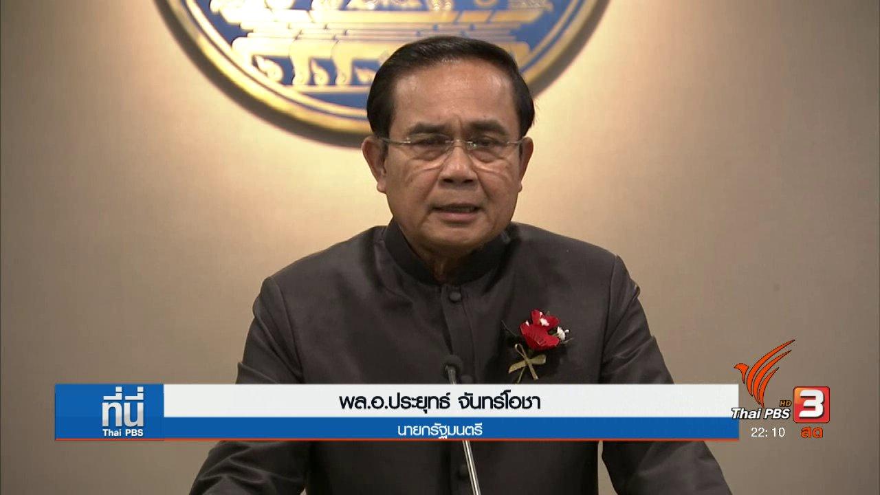 ที่นี่ Thai PBS - นายกฯ ย้ำเดินหน้ากฎหมายควบคุมสื่อ