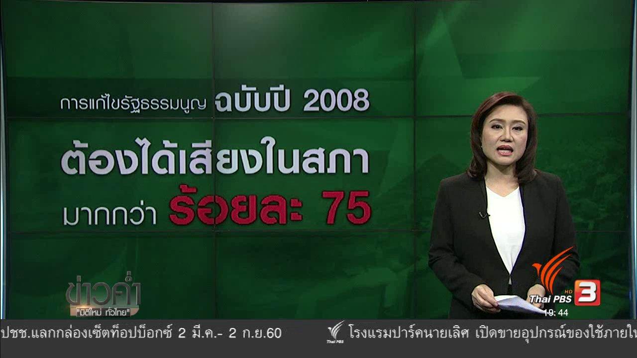 ข่าวค่ำ มิติใหม่ทั่วไทย - วิเคราะห์สถานการณ์ต่างประเทศ : สังหารทนายความ NLD ปมการเมือง?