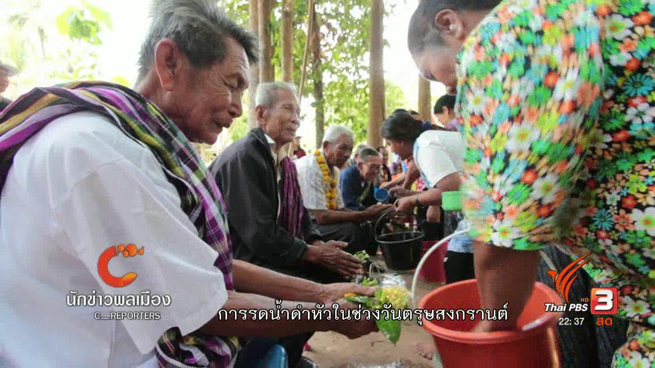 """ที่นี่ Thai PBS - นักข่าวพลเมือง : """"ตุ้มโฮมบุญสงกรานต์"""" บ้านสร้างช้าง อ.ทรายมูล จ.ยโสธร"""
