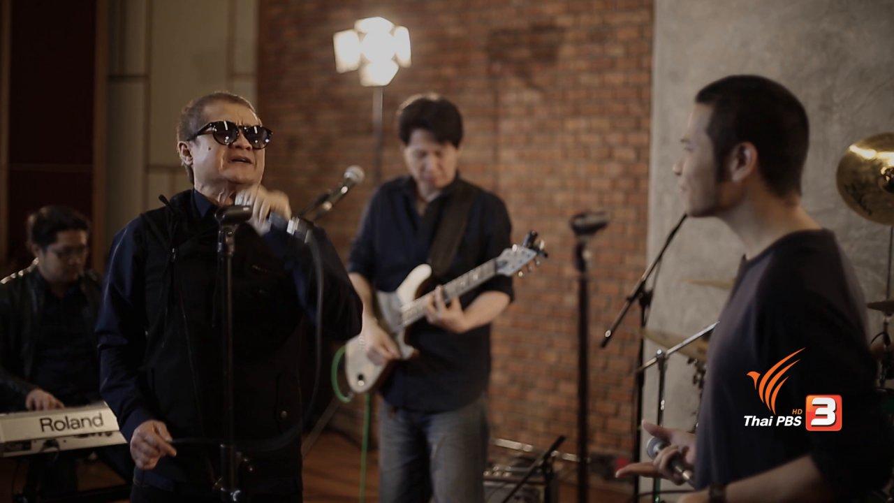 นักผจญเพลง - คิดถึง - Rockestra Feat.คิว Flure