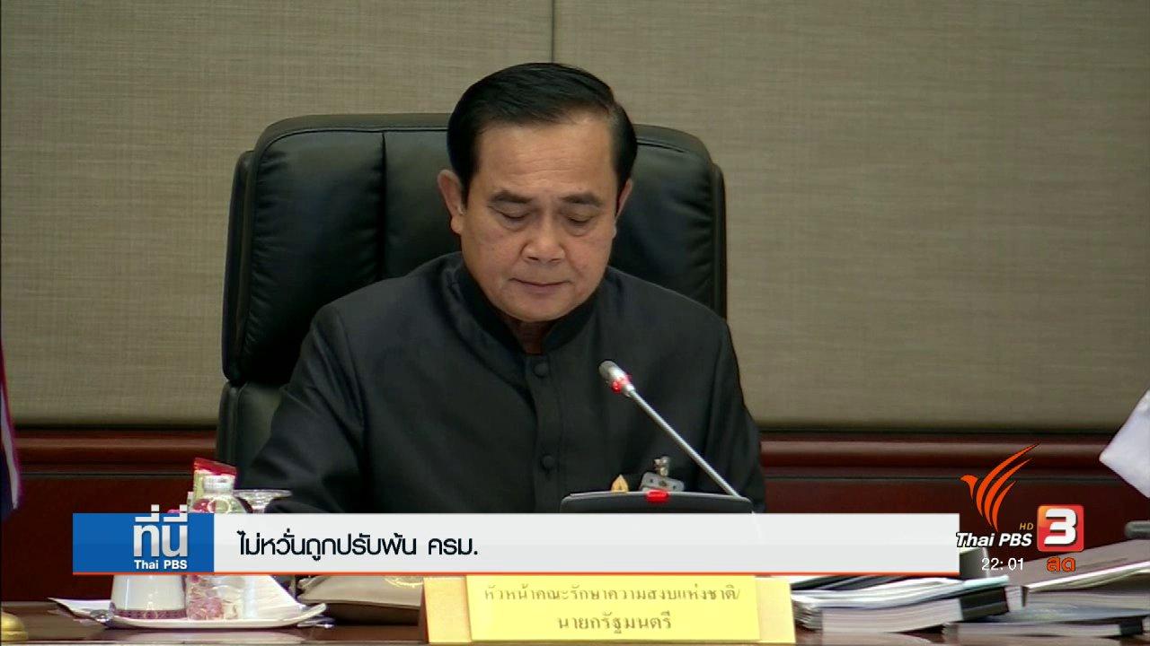"""ที่นี่ Thai PBS - """"พล.อ.ประวิตร"""" ฝ่าเสียงทัดทานซื้อเรือดำน้ำ"""