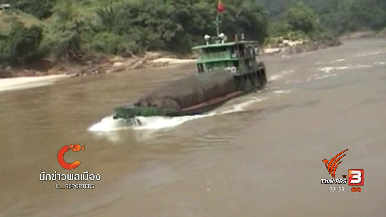 ที่นี่ Thai PBS - 4 เหตุผลทบทวนก่อนระเบิดแก่งแม่น้ำโขง