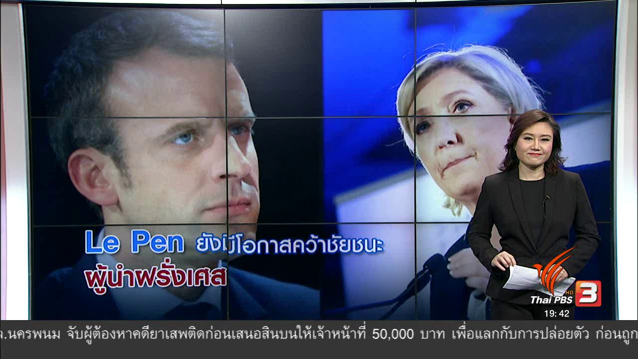 ข่าวค่ำ มิติใหม่ทั่วไทย - วิเคราะห์สถานการณ์ต่างประเทศ : Le Pen ยังมีโอากาสคว้าชัยชนะ ผู้นำฝรั่งเศส