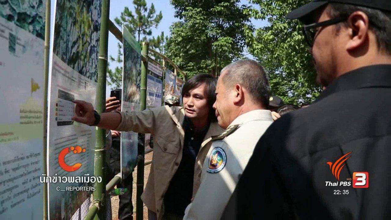 ที่นี่ Thai PBS - นักข่าวพลเมือง : ลีซอ บ้านเลาวู คืนที่ดินทำกินสู่ป่าชุมชน