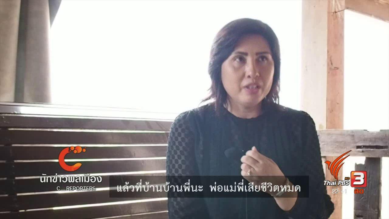 ที่นี่ Thai PBS - นักข่าวพลเมือง : ตามหาคนหายช่วงสงกรานต์