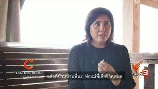 ที่นี่ Thai PBS นักข่าวพลเมือง : ตามหาคนหายช่วงสงกรานต์
