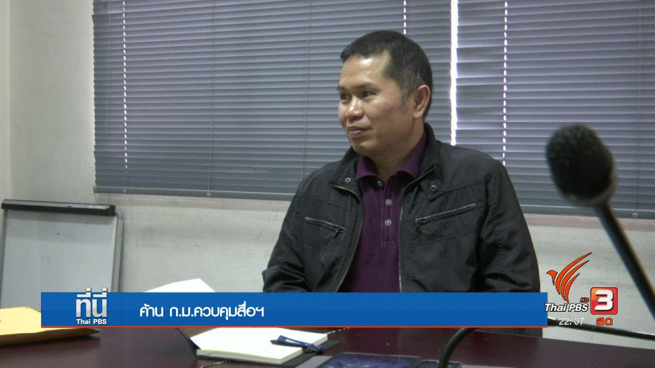 """ที่นี่ Thai PBS - เรียกร้องยกเลิก """"ร่างกฎหมายควบคุมสื่อฯ"""""""