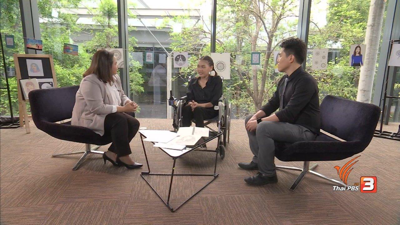 ที่นี่ Thai PBS - Social Talk : ภูมิคุ้มกันจิตใจ 2 พี่น้องผู้ป่วย SMA