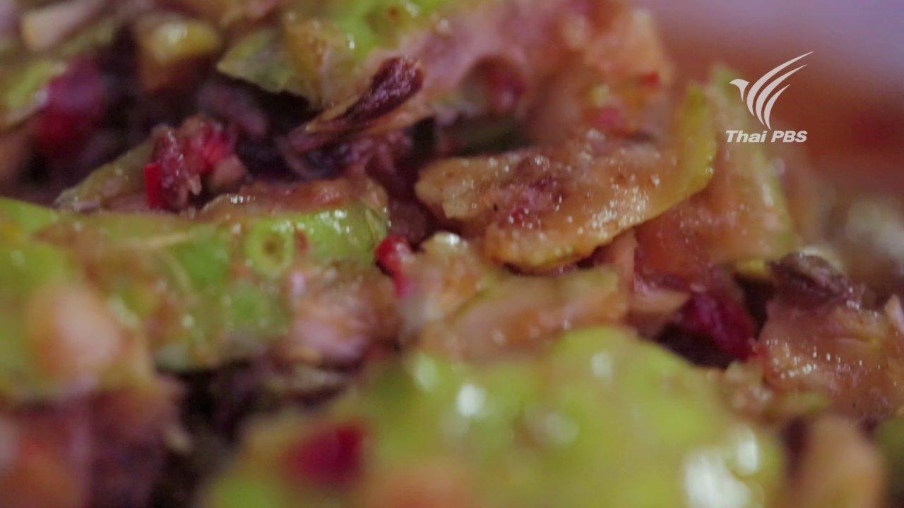 Foodwork - ตำลูกยอ เมนูง่ายๆของชาวกูย