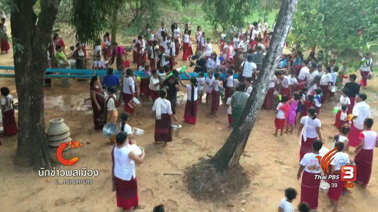 ที่นี่ Thai PBS - นักข่าวพลเมือง : ประเพณีสงกรานต์แบบมอญแท้ จากหมู่บ้านอังแตง