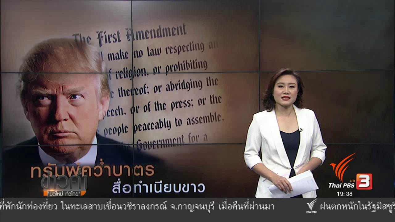 ข่าวค่ำ มิติใหม่ทั่วไทย - วิเคราะห์สถานการณ์ต่างประเทศ : ทรัมพ์คว่ำบาตรสื่อ