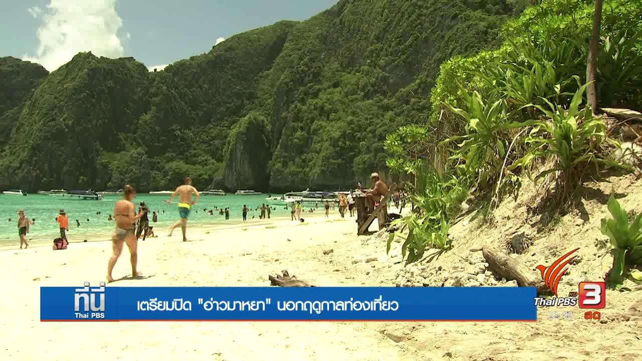 ที่นี่ Thai PBS - เตรียมปิดอ่าวมาหยา 5 เดือน