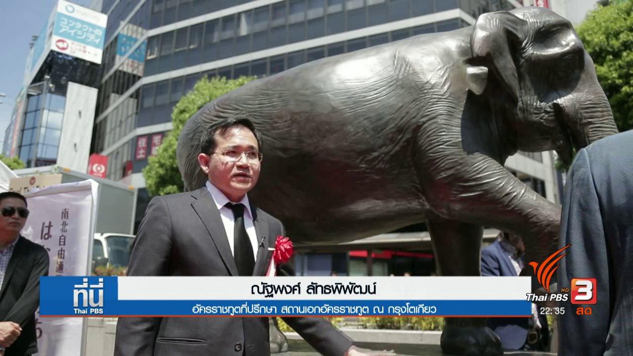 """ที่นี่ Thai PBS - เปิดตัวรูปปั้น """"ฮานาโกะ"""" ช้างไทยในญี่ปุ่น"""