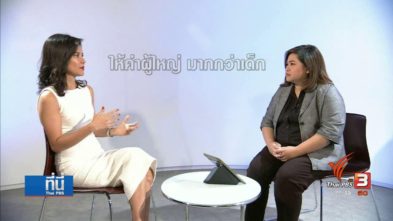 """ที่นี่ Thai PBS - Social Talk : """"ซื้อบริการทางเพศเด็ก"""" จากความยากจนสู่ความไม่เท่าเทียม"""