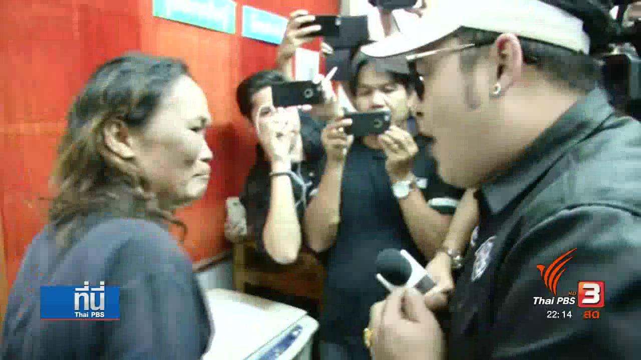 """ที่นี่ Thai PBS - """"ดีเจเชาเชา"""" ขอโทษ ขับรถชนคนตาย"""