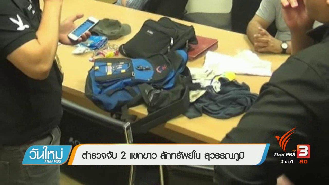 วันใหม่  ไทยพีบีเอส - ตำรวจจับ 2 แขกขาว ลักทรัพย์ในสุวรรณภูมิ