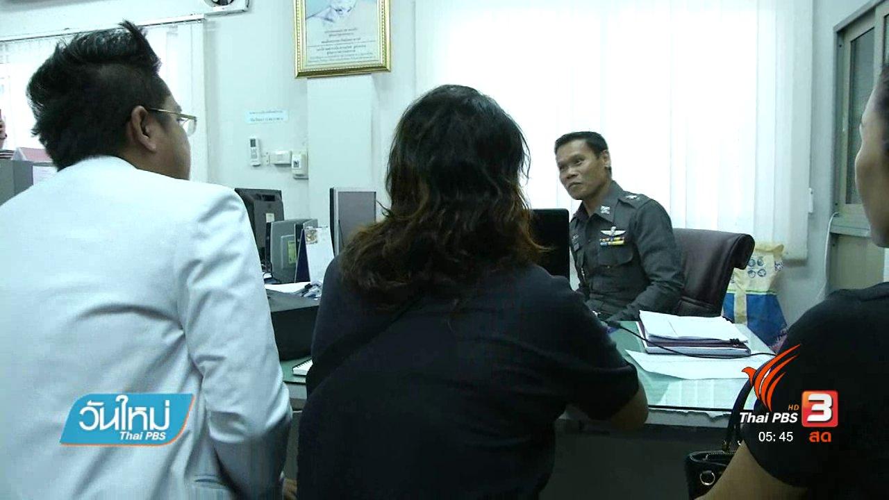 วันใหม่  ไทยพีบีเอส - ตำรวจแจ้ง 3 ข้อหา ดีเจเชาเชา หลังชนเด็กตาย