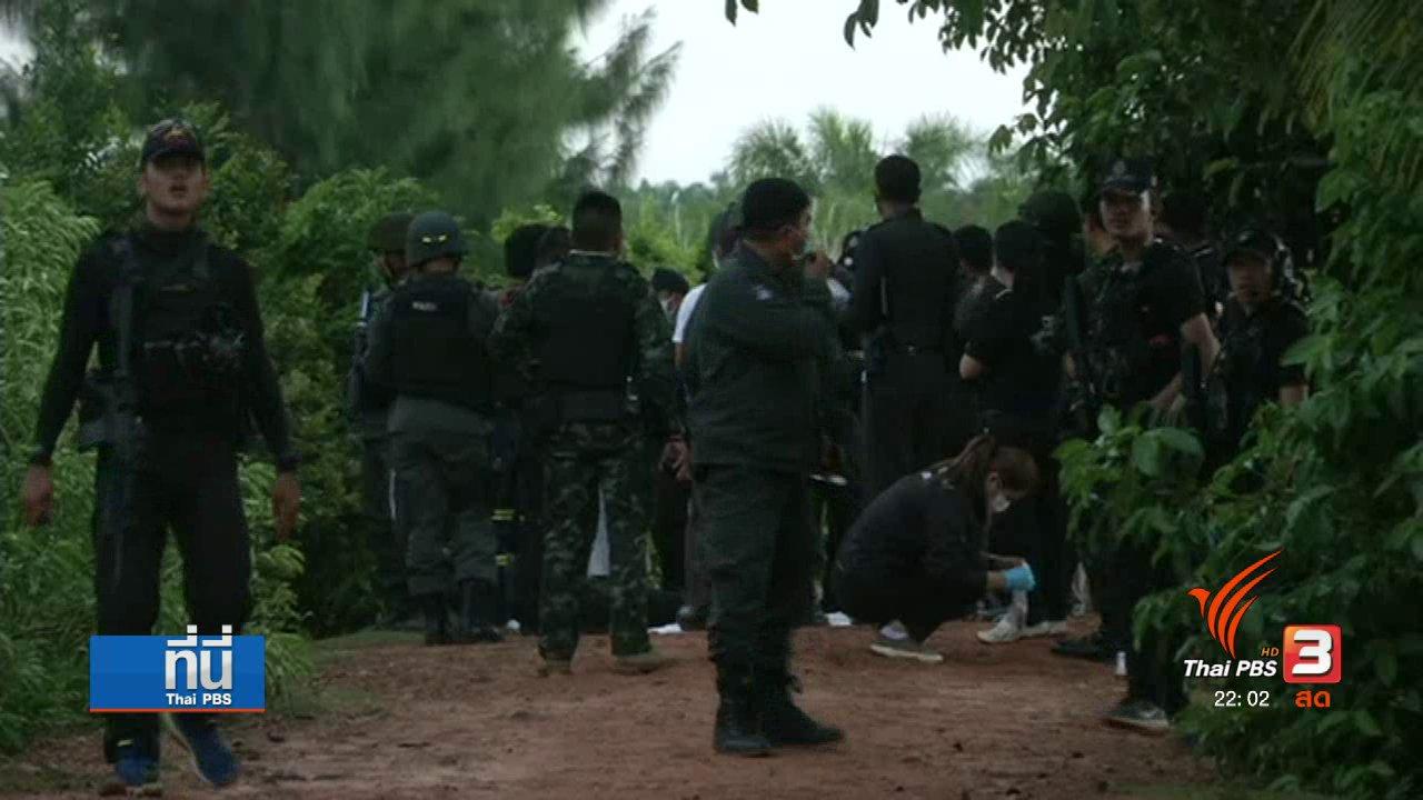 ที่นี่ Thai PBS - แกะรอยผู้ก่อเหตุ บิ๊กซี ปัตตานี