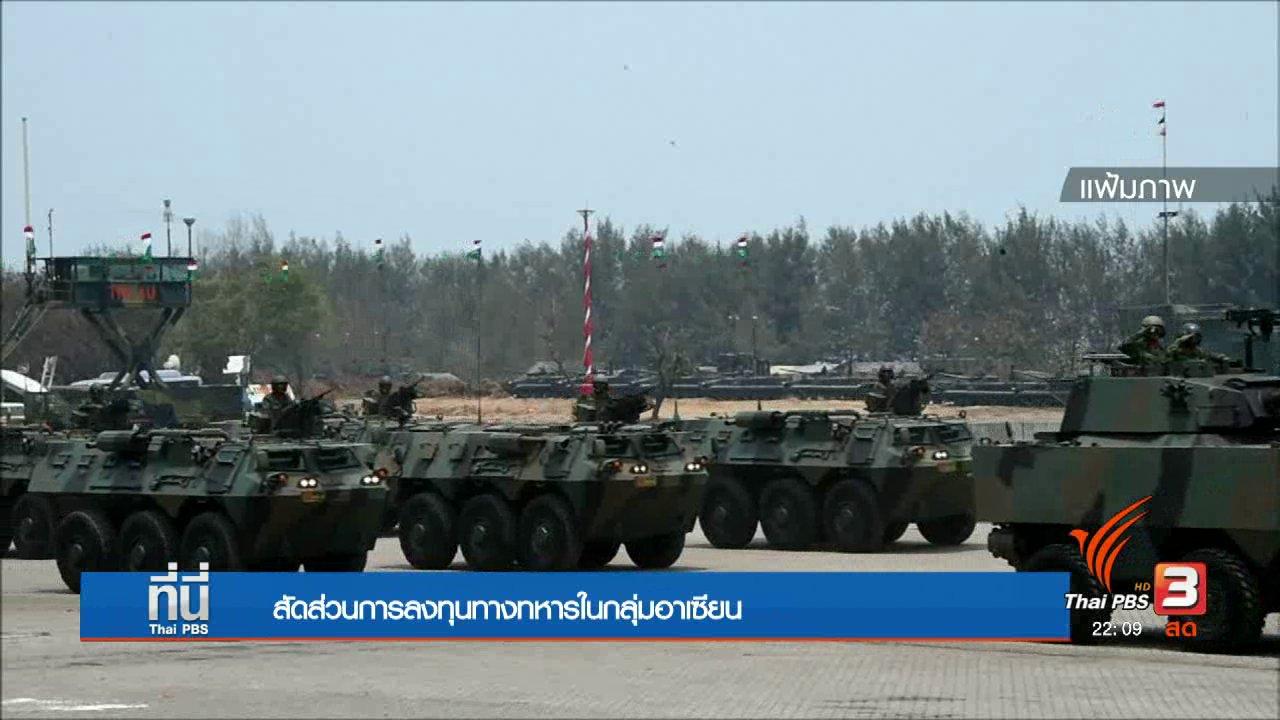 ที่นี่ Thai PBS - ตลาดอาวุธกลุ่มประเทศอาเซียน