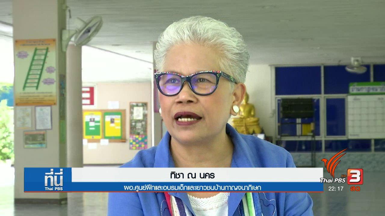 """ที่นี่ Thai PBS - ถอดบทเรียน """"ความผิดพลาด"""" จากภาพยนตร์"""
