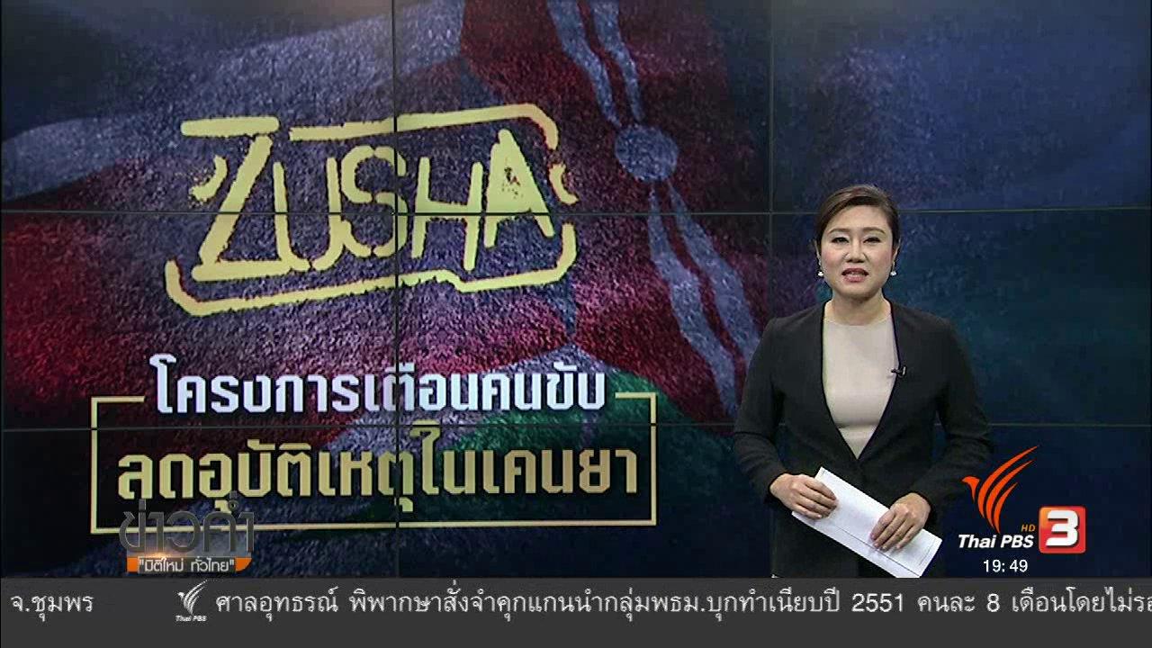 ข่าวค่ำ มิติใหม่ทั่วไทย - วิเคราะห์สถานการณ์ต่างประเทศ :  โครงการลดอุบัติเหตุเคนย่า