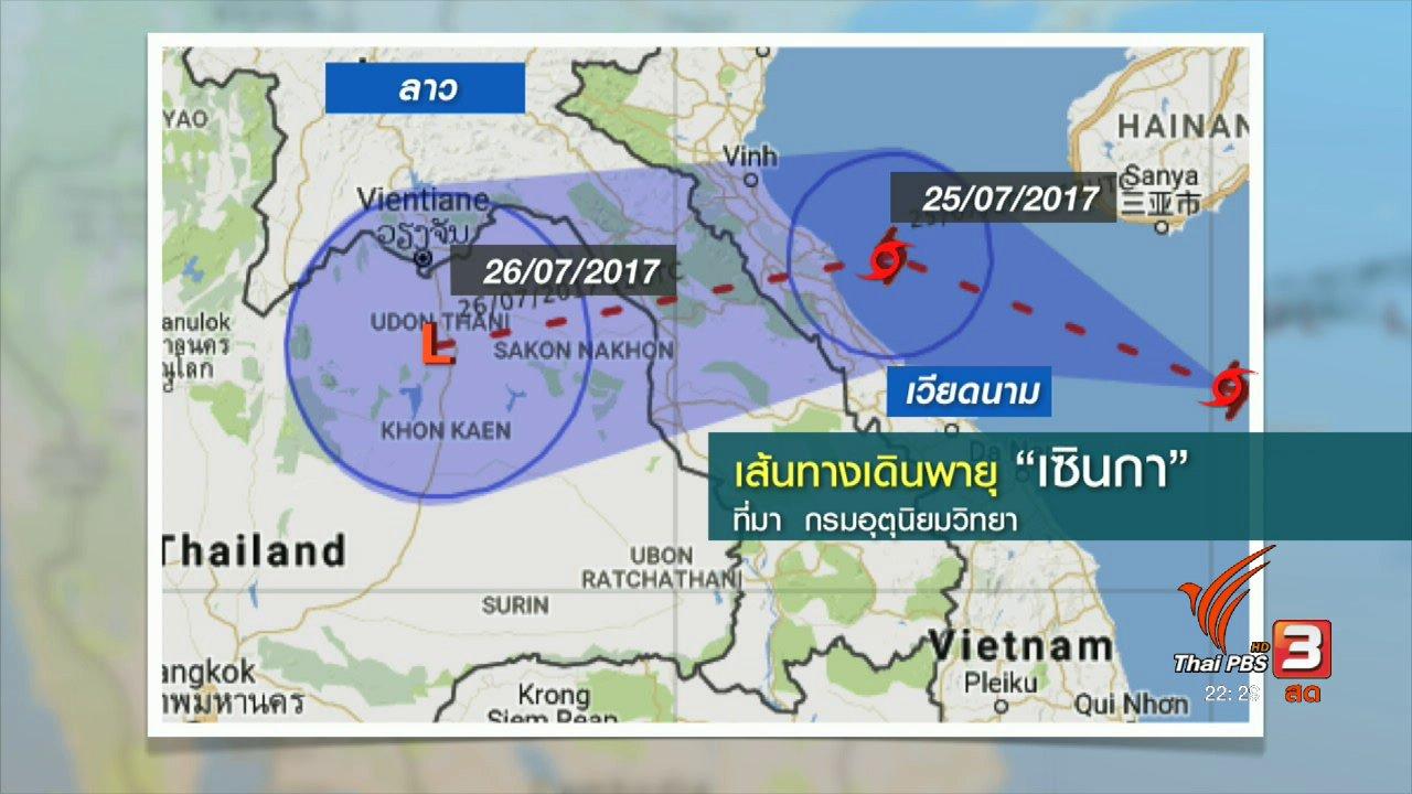 """ที่นี่ Thai PBS - พายุโซนร้อน """"เซินกา"""" เข้าไทยคืนนี้"""
