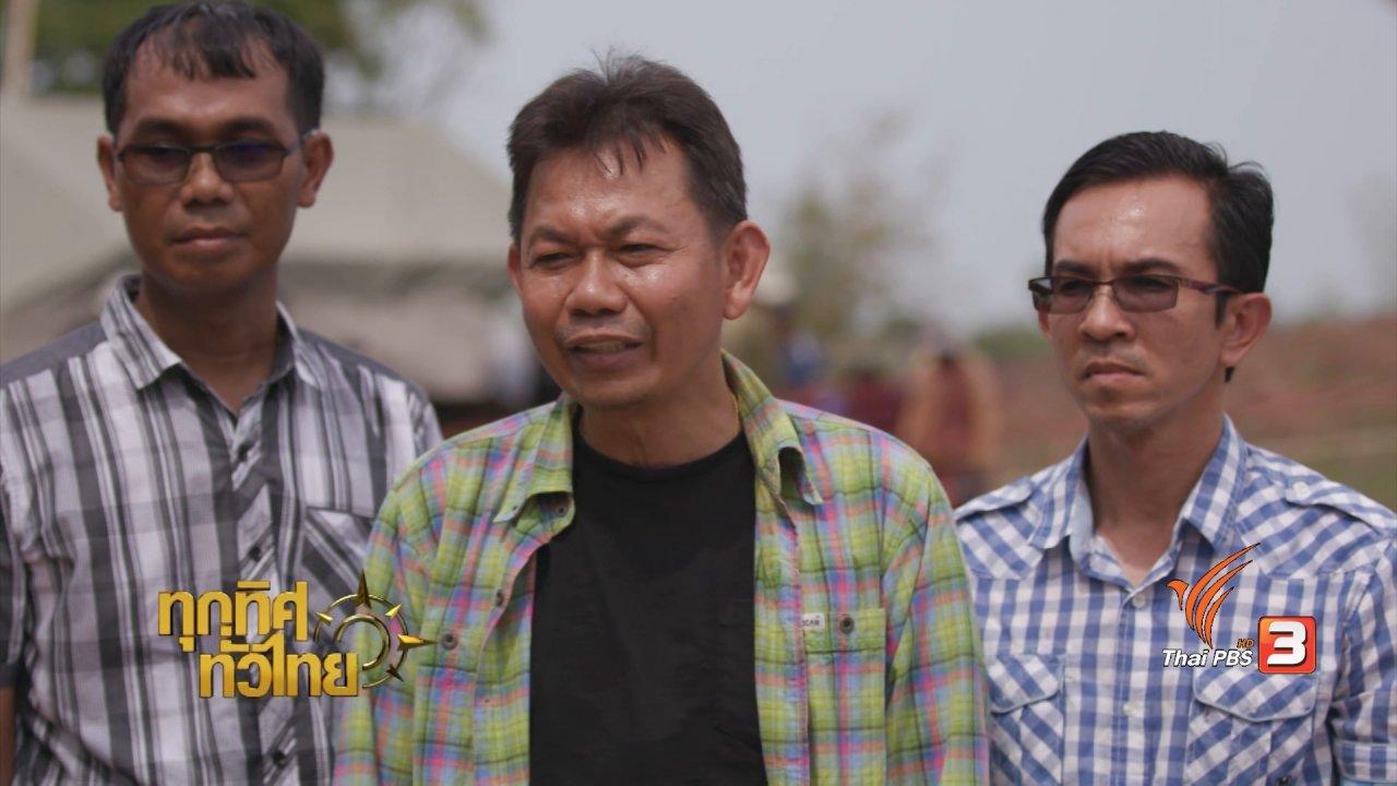 ทุกทิศทั่วไทย - อาชีพทั่วไทย : เทคโนโลยีช่วยเลี้ยงกุ้ง
