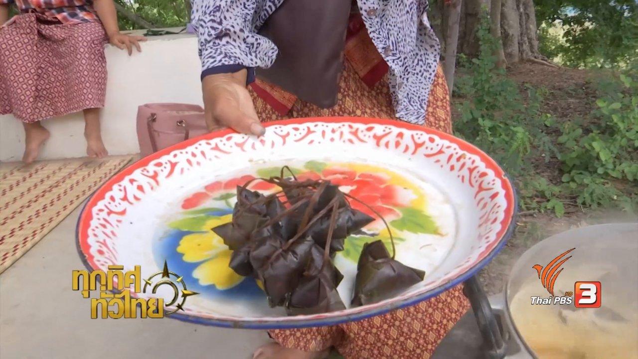 ทุกทิศทั่วไทย - จุฑามาศ พาตะลุย : ข้าวต้มด่างพันงู