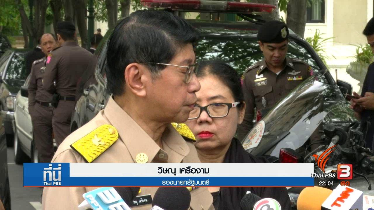 """ที่นี่ Thai PBS - ทรัพย์สิน """"ยิ่งลักษณ์-ทักษิณ"""""""