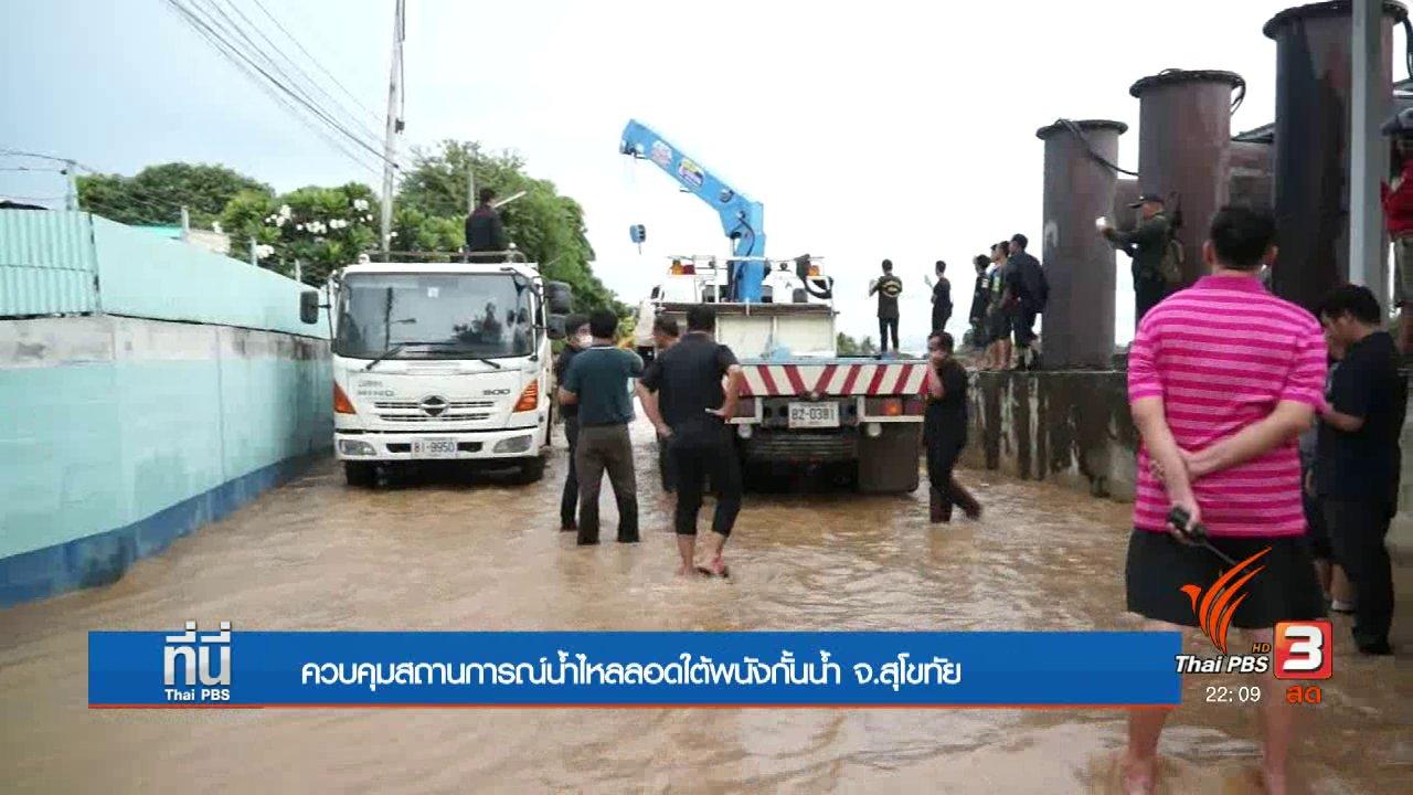 ที่นี่ Thai PBS - เร่งอุดรอยรั่วใต้กำแพงป้องกันน้ำท่วม จ.สุโขทัย