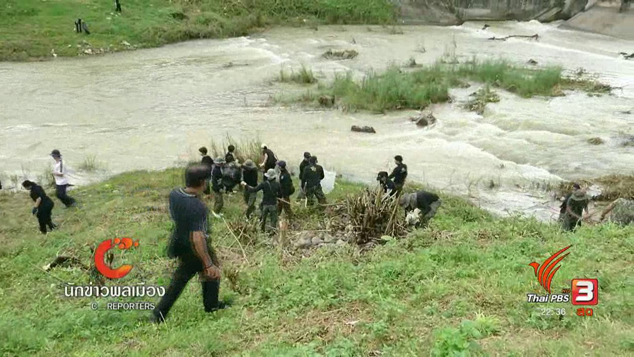 ที่นี่ Thai PBS - นักข่าวพลเมือง : ชาวระนองร่วมกิจกรรม บิ๊กคลีนนิ่งเดย์
