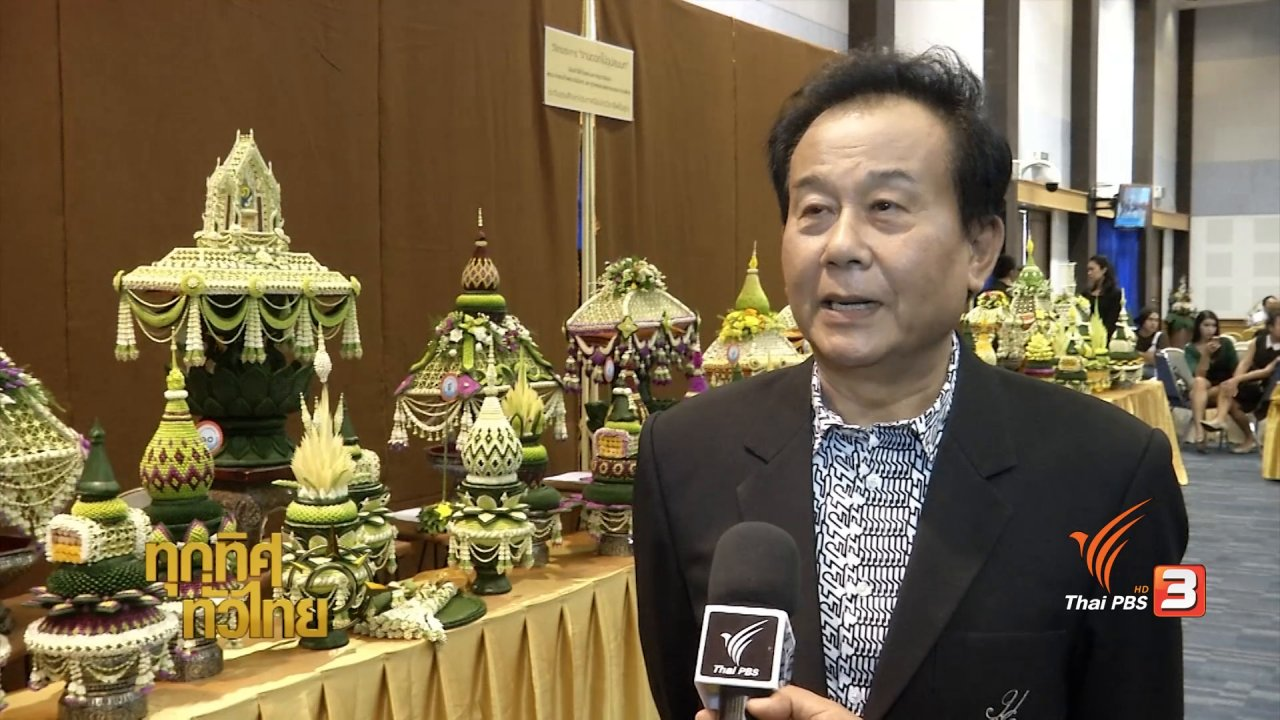 ทุกทิศทั่วไทย - ชุมชนทั่วไทย : การประกวดเย็บร้อย ค่อยจีบฯ ครั้งที่ 8