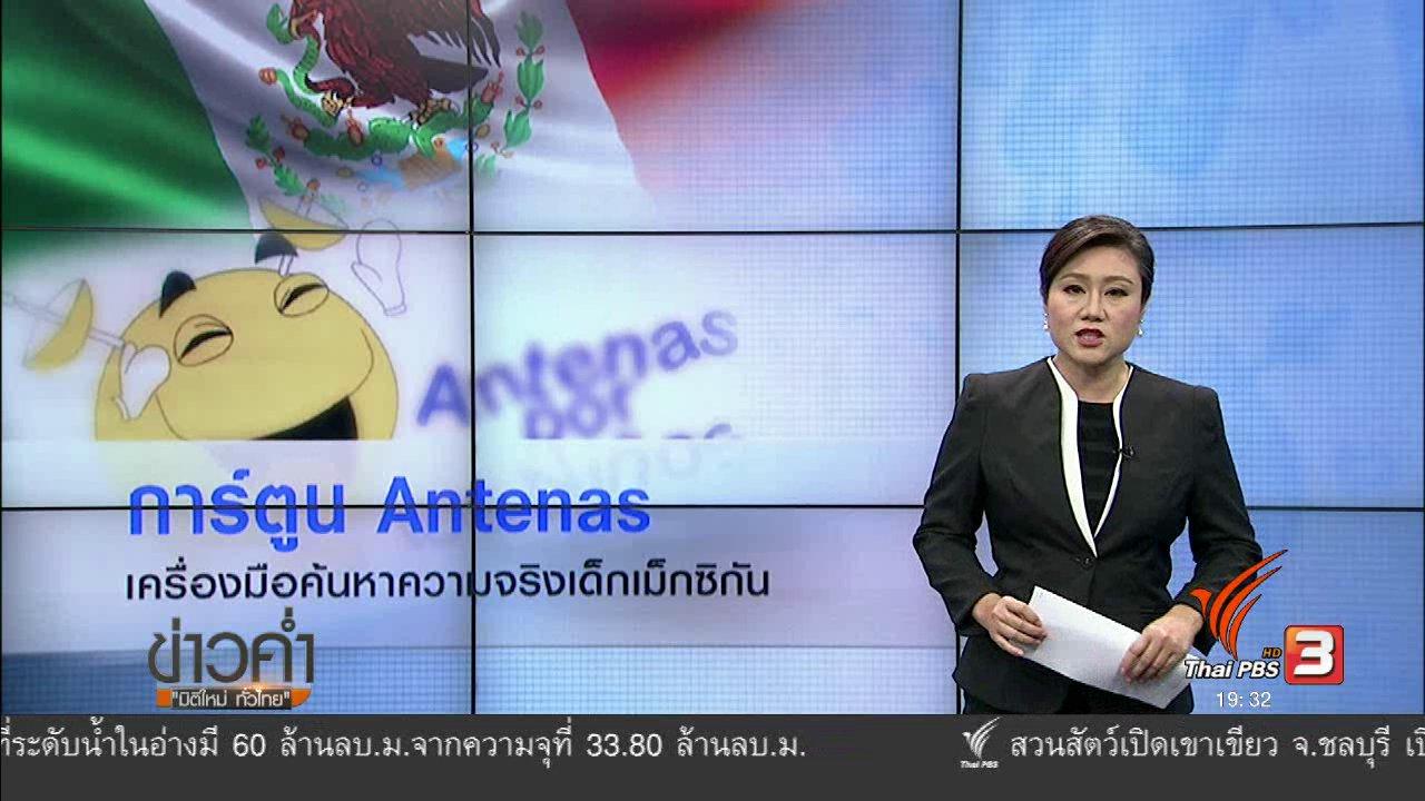 ข่าวค่ำ มิติใหม่ทั่วไทย - วิเคราะห์สถานการณ์ต่างประเทศ :  การ์ตูนเม็กซิกัน เครื่องมือสืบความจริงจากปากเด็ก